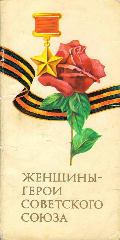 Фотоальбом «Женщины — герои Советского Союза»