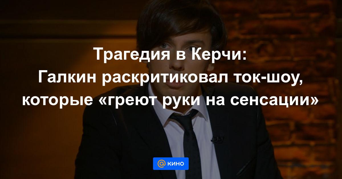 Галкин раскритиковал ток-шоу…