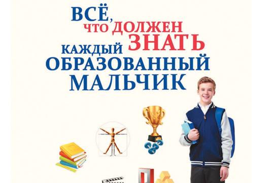 На Украине запретили энциклопедию для мальчиков