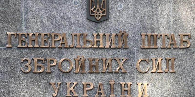 Генштаб ВСУ объявил о заверш…