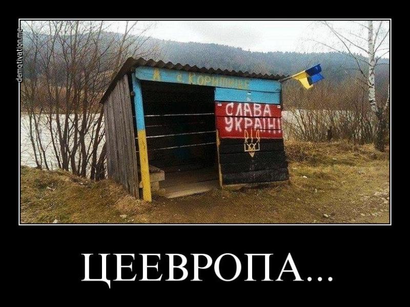 Смешные картинки украина це европа, картинка прикол красивая