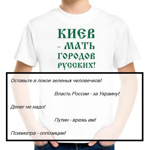 """Пикет в Киеве: """"Оставьте в покое зеленых человечков!"""""""