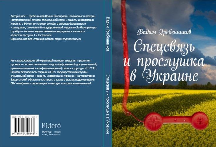 Спецсвязь и прослушка в Украине