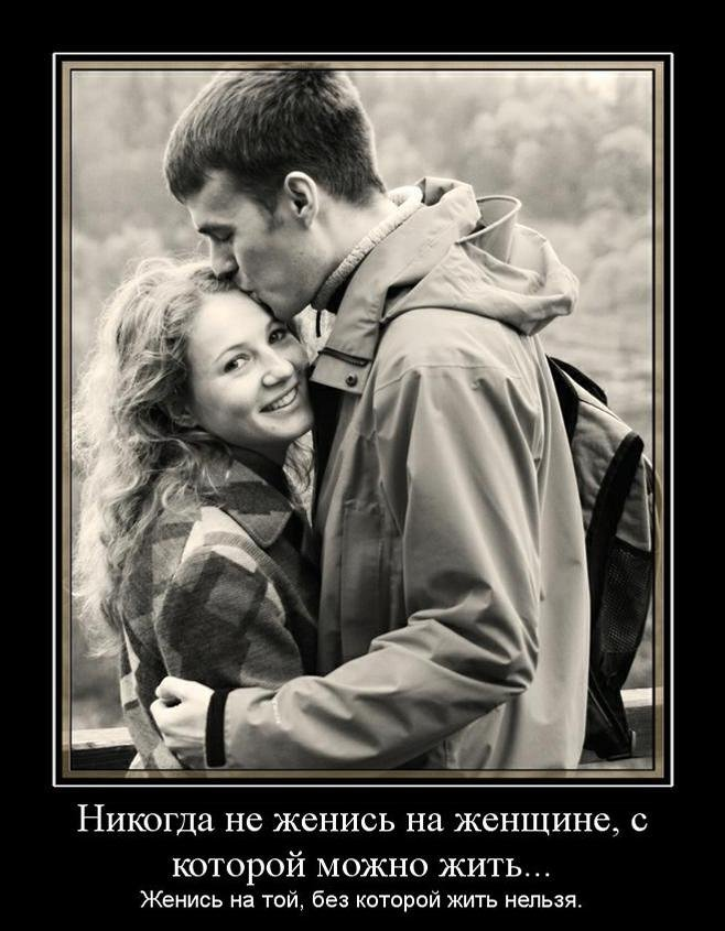 Картинка не любишь с женой жить трудно