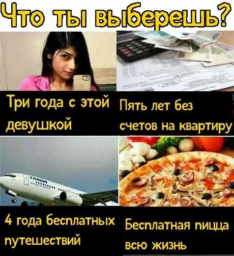 А что выберете Вы?))