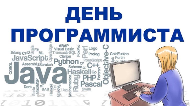 Открытка с днем программиста 13 сентября, для поздравительной открытки