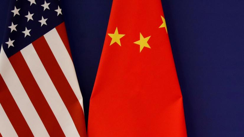 Китай отреагировал на санкции США из-за сотрудничества с Россией