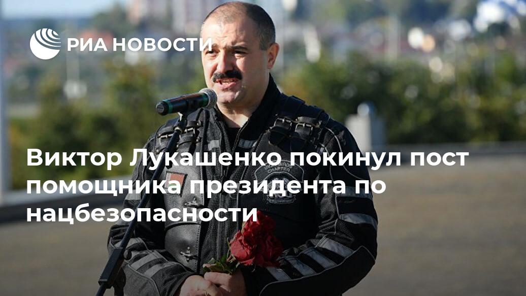 Виктор Лукашенко покинул пост помощника президента по нацбезопасности Лента новостей