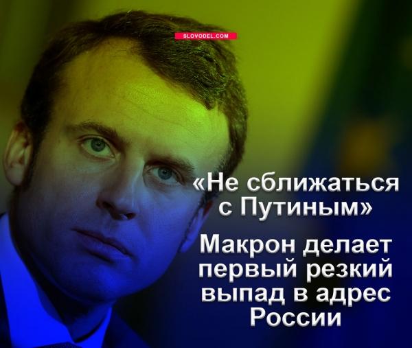 «НЕ СБЛИЖАТЬСЯ С ПУТИНЫМ»: МАКРОН ДЕЛАЕТ ПЕРВЫЙ РЕЗКИЙ ВЫПАД В АДРЕС РОССИИ
