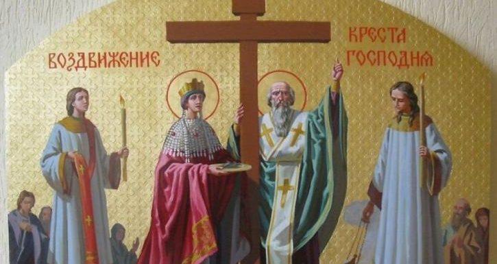 Сегодня 27 сентября Воздвижение Креста Господня. История, традиции, приметы.
