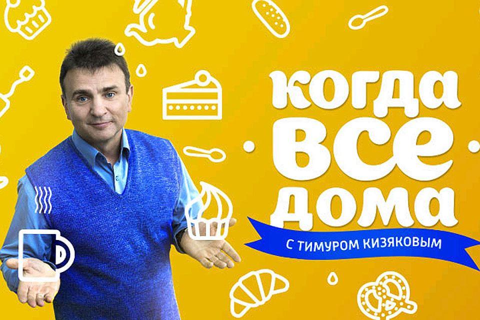 Не все дома: Тимур Кизяков похудел и переименовал передачу