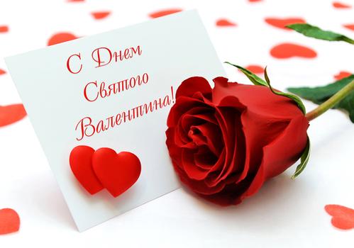 С Днем Святого Валентина! Красивое поздравление с Днем Влюбленных!
