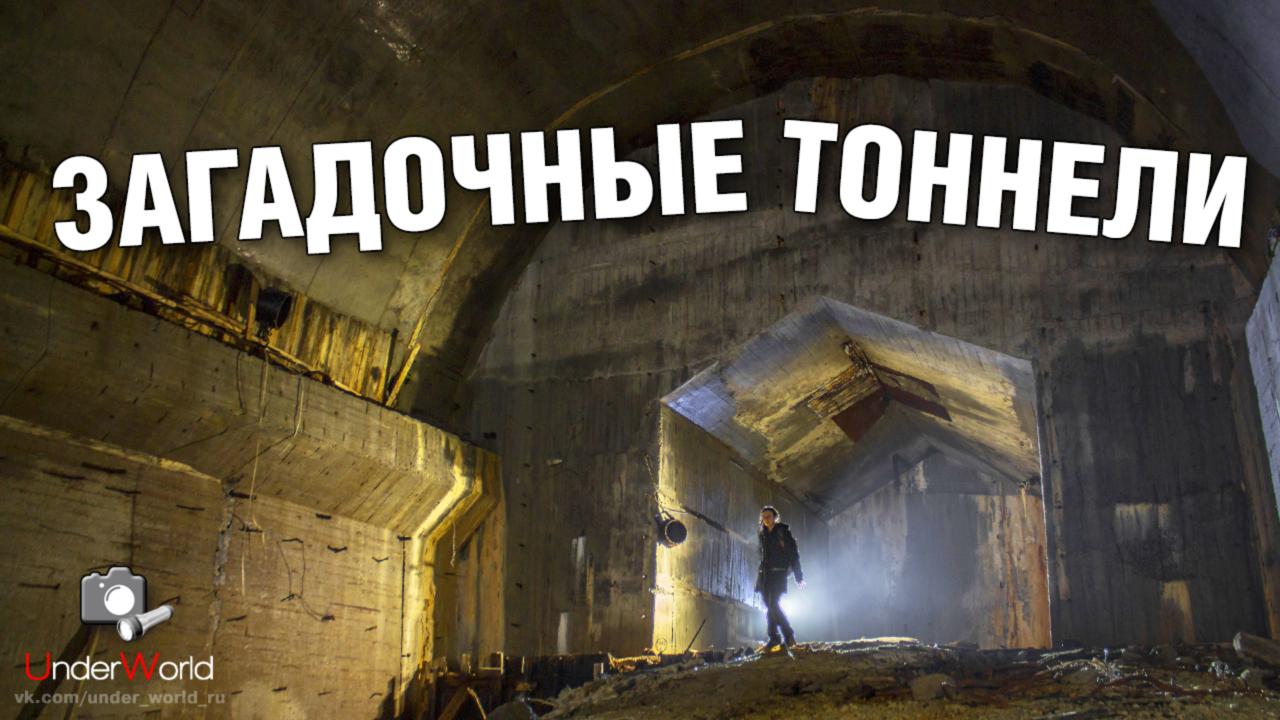 Тайные тоннели Кольского
