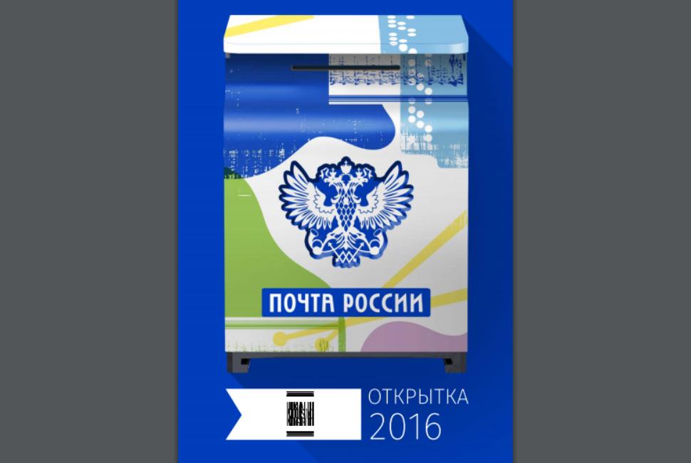 Открытку, музыкальная открытка через почту россии