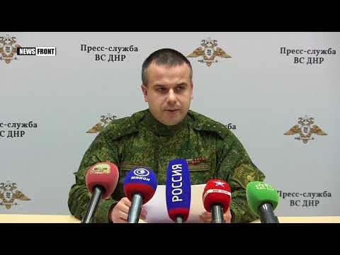 В командовании ДНР рассказали о ситуации на линии соприкосновения