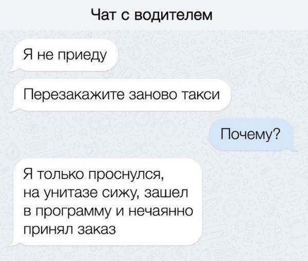 18 СМС-переписок, в которых …
