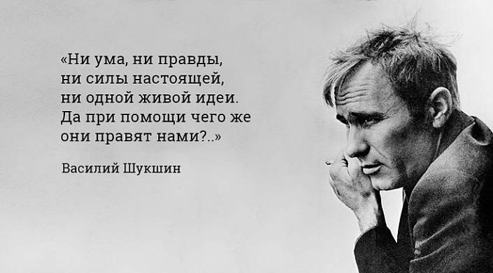 15 цитат Василия Шукшина, с которыми трудно не согласиться