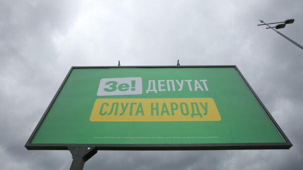 """Партию """"Слуга народа"""" лишили госфинансирования"""