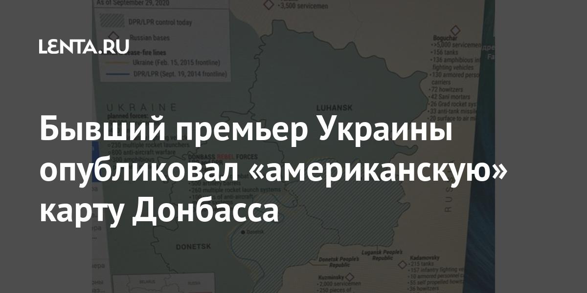 Бывший премьер Украины опубликовал «американскую» карту Донбасса Бывший СССР