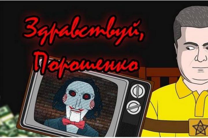Мультипликатор из Камышина снял мульт, где персонаж фильма «Пила» начинает игру с Порошенко