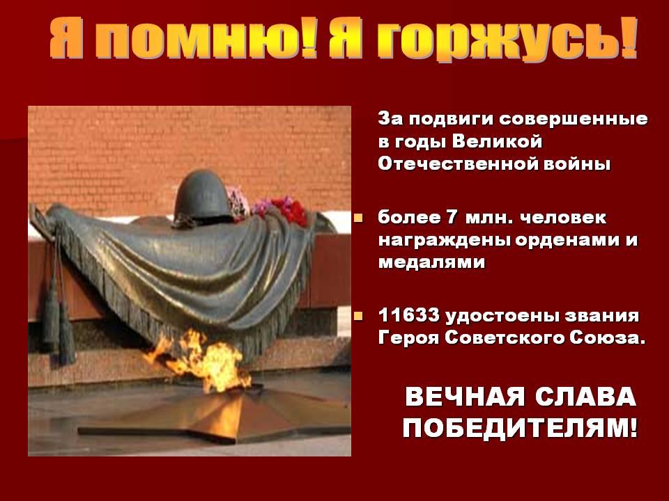 Забытые подвиги героев Великой Отечественной войны