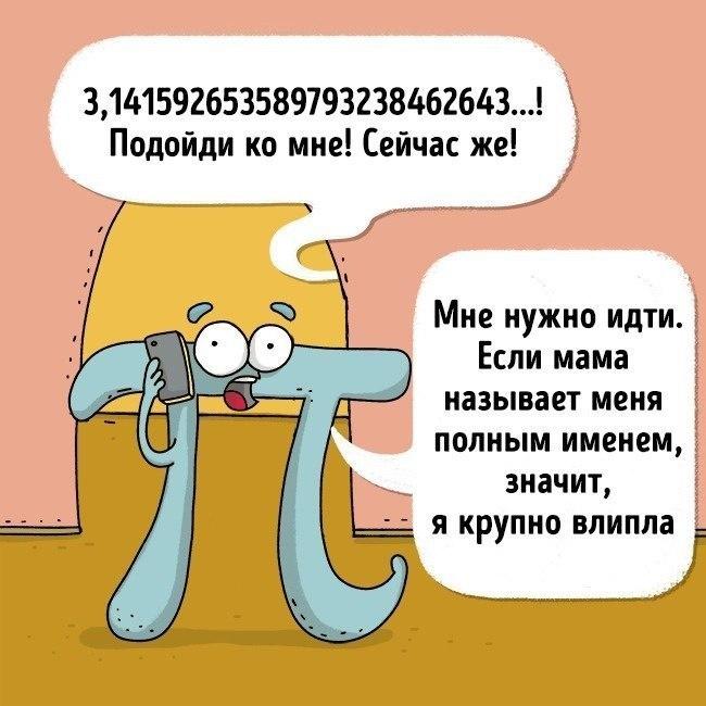 Красное, смешные картинки про математику и математиков