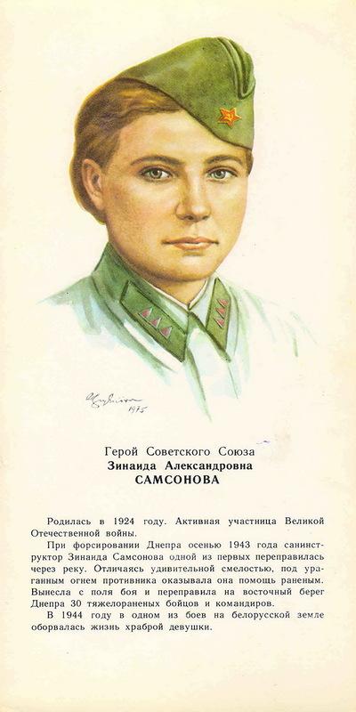Технике, открытки женщины герои войны