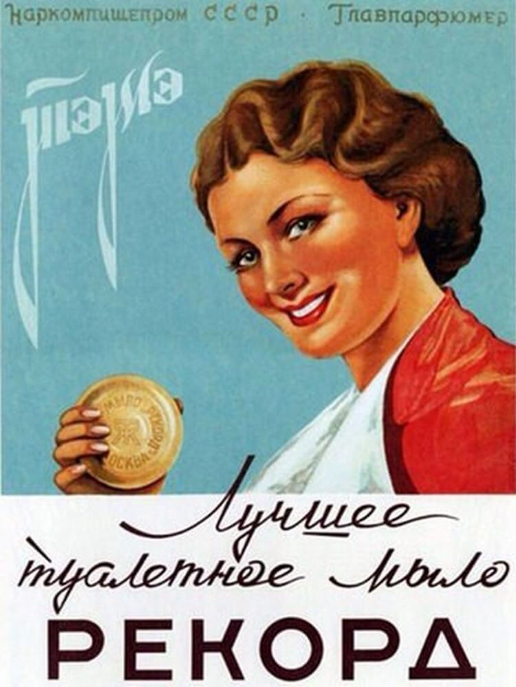осень советская реклама плакаты иркутске