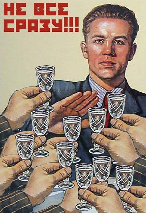 Открытка пьянству нет