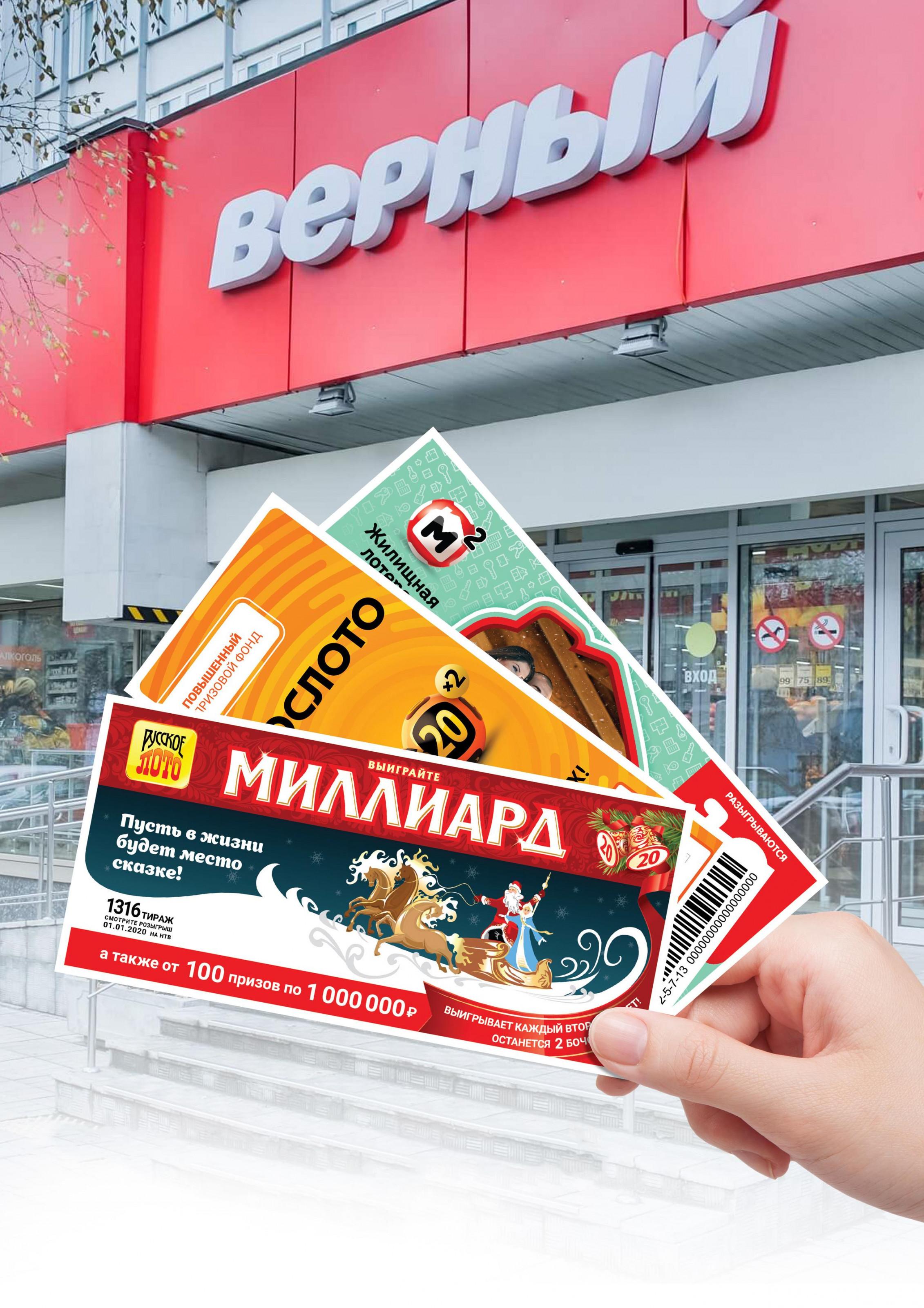 сталкером, дизайн лотерейных билетов картинки зависимости месяца