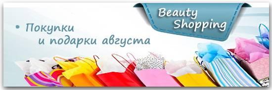 Бьюти-шопинг в августе