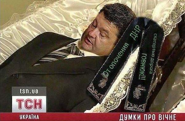 Интернет похоронил Порошенко (ФОТО)