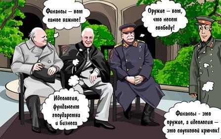 Почему в России избегают сформулировать национальную идеологию?