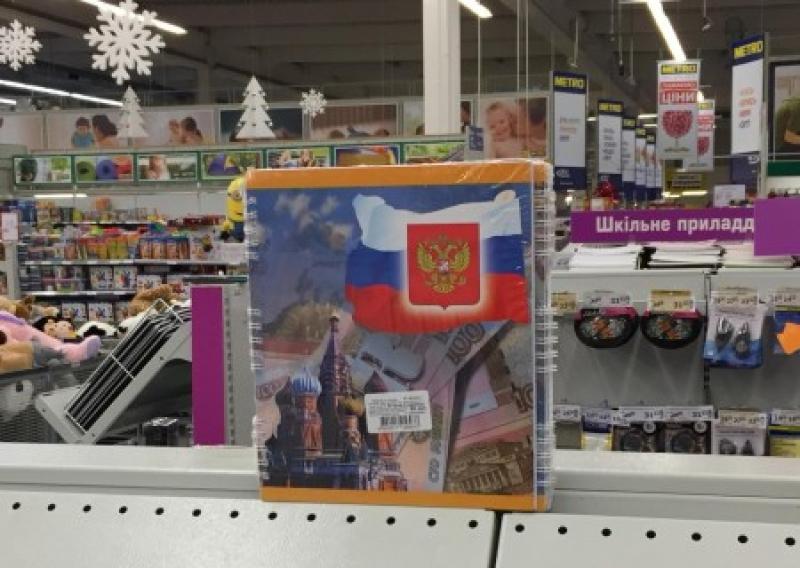 В Днепропетровске атошники предлагают сжечь «Метро» и его управляющего за продажу тетрадей с российским флагом