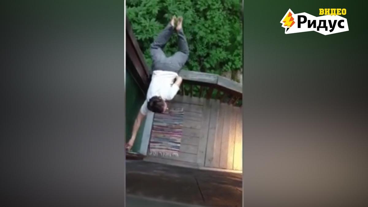 Видео: девушка исполнила акробатический трюк, чтобы выгнать медведя из дома