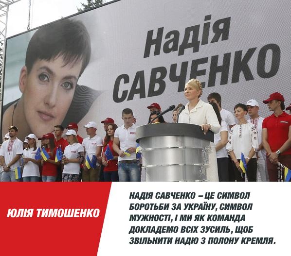 Савченко вывалила компромат на Тимошенко