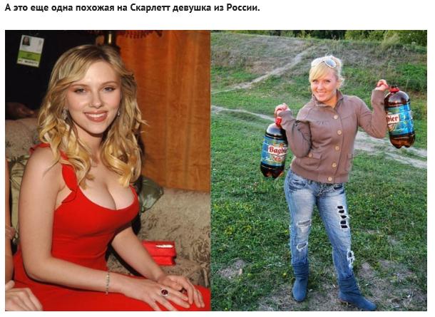 Российские двойники мировых звезд
