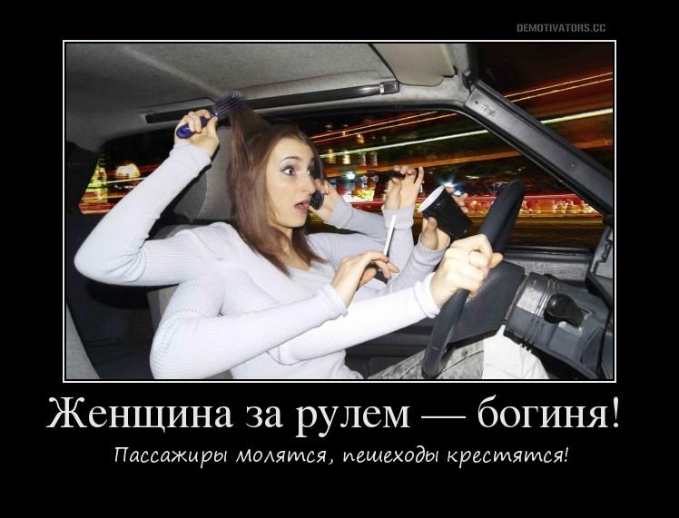 Как научить женщину водить машину...))
