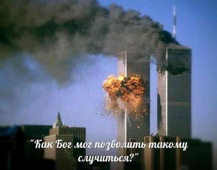 Гениальный ответ  на вопрос «Как Бог мог позволить случиться событиям 11 сентября ?»