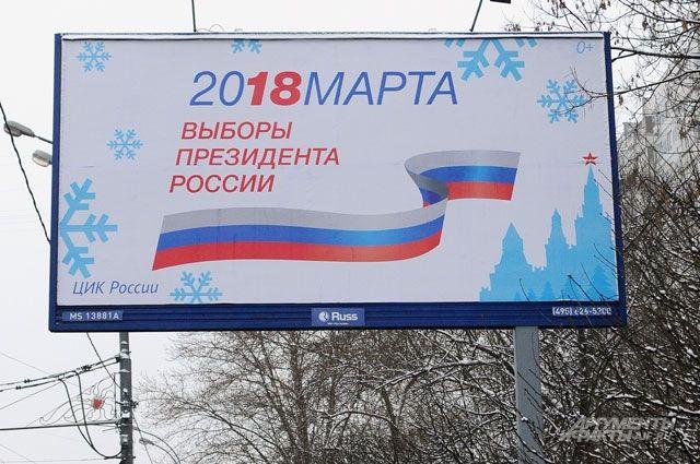 Опрос: более 60% россиян примут участие в президентских выборах