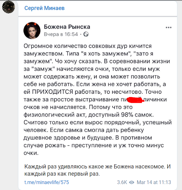 Сергей Минаев назвал Божену Рынску насекомым