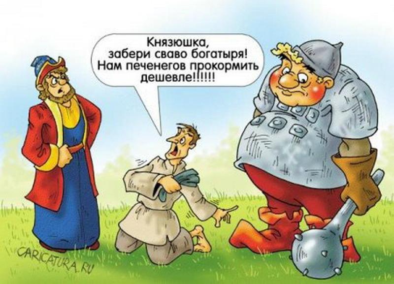 прикольные картинки из русских сказок оправитесь