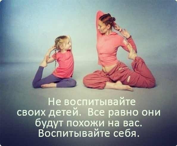 Учить надо примером жизни