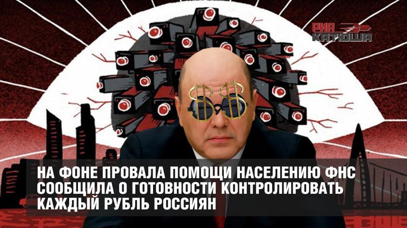 На фоне провала помощи населению ФНС сообщила о готовности контролировать каждый рубль россиян россия