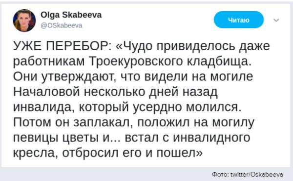 Даже Скабеева не выдержала и закричала