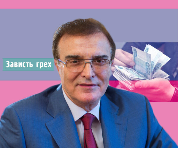 Депутат Максимов заявил, что россияне завидуют успешным и богатым чиновникам, а поэтому ругают их