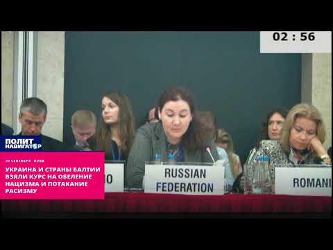 Россия жёстко отчитала страны Балтии и Украину в ОБСЕ