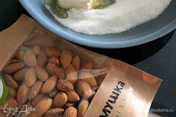 А пока тесто отдыхает, займемся начинкой. У нас будет три вида начинки соединяться в штруделе. Сначала ореховая составляющая. Для нее нам понадобится миндаль от ТМ «Семушка» — отличный, ядрышко к ядрышку. На сковороде растопить сливочное масло и сахар.