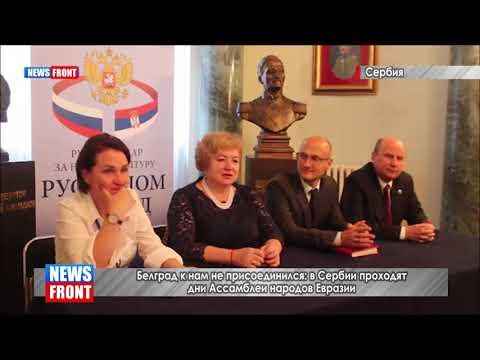 «Белград к нам не присоединился»: в Сербии проходят дни Ассамблеи народов Евразии