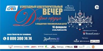 Актер и педиатр передали лоты для благотворительного аукциона в Челябинске